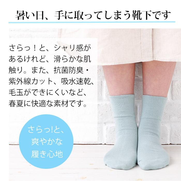 暑い日に手に取ってしまう、爽やかな「締め付けない靴下」