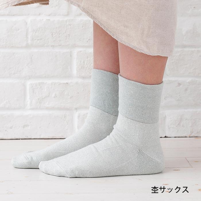 S202N 締め付けない靴下 足裏パイル