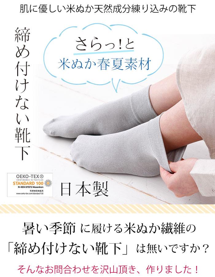 春夏素材の「締め付けない靴下」は、シャリ感があり、滑らかな肌触りの靴下です