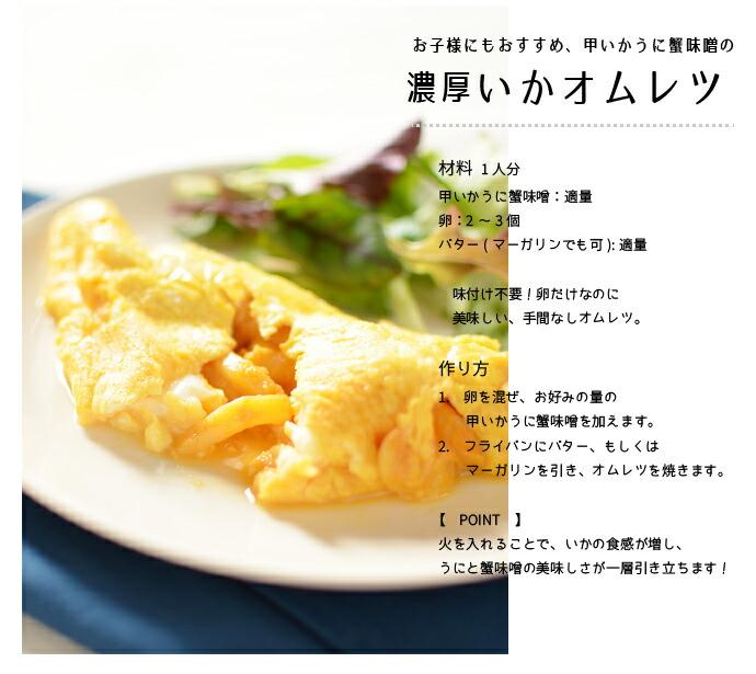 レシピ_甲いかう に蟹味噌01