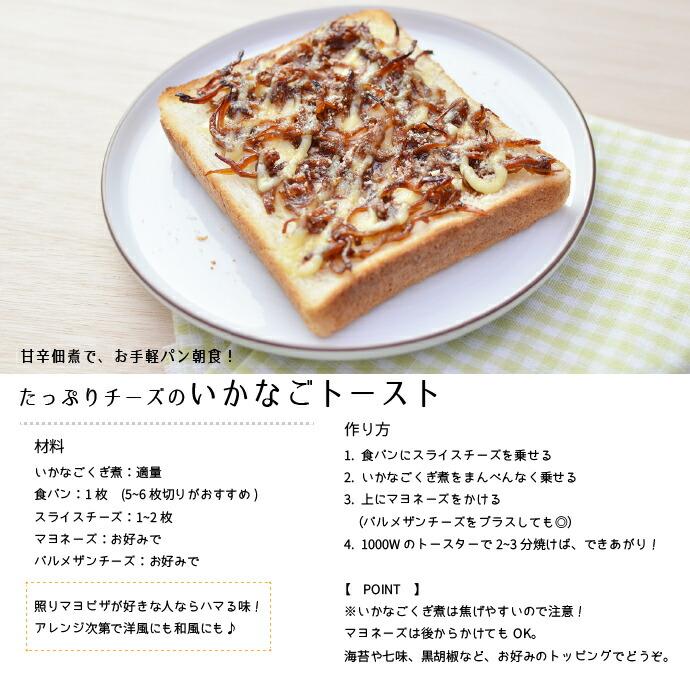 いかなごくぎ煮_ レシピ01