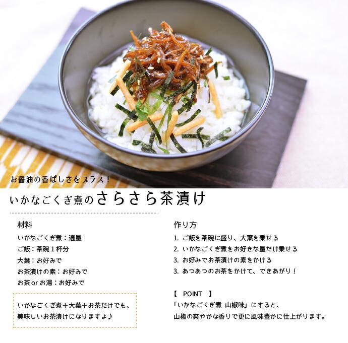 いかなごくぎ煮_ レシピ02