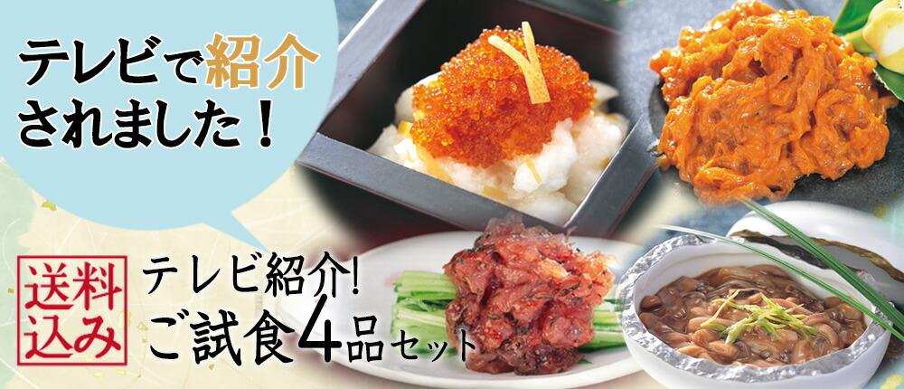 テレビ紹介 試食品おまとめセット