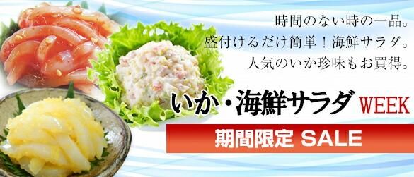 いか・海鮮サラダWEEK 【期間限定セール】