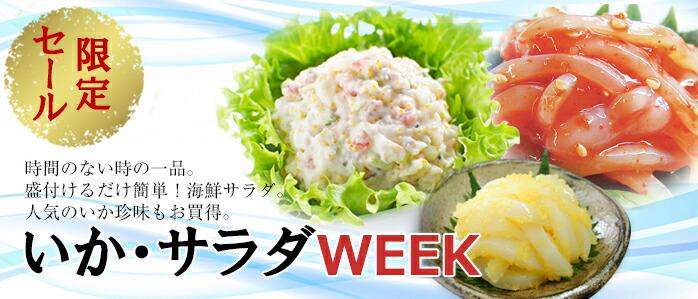 期間限定セール いか・海鮮サラダWEEK
