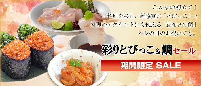【セール】2/22まで 彩りとびっこ&鯛セール