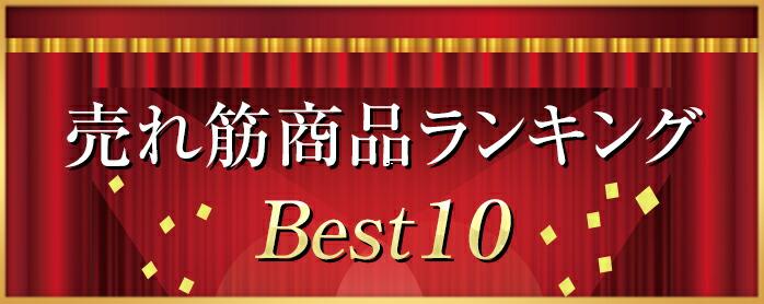 当店 売れ筋ベスト10