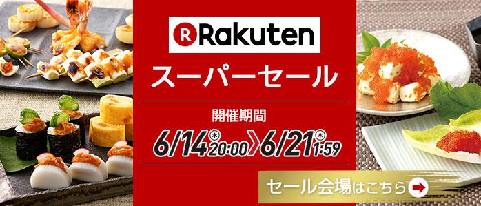 楽天スーパーセール会場はこちら 6/14〜6/21まで【期間限定価格】