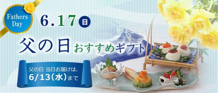 【6/17は父の日】父の日おすすめ珍味 ギフト特集