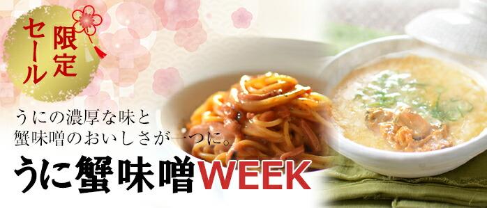 【期間限定セール】うに蟹味噌WEEK