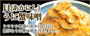 貝(あかにし)うに蟹味噌 500g