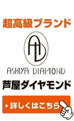 超有名ブランド 芦屋ダイヤモンド