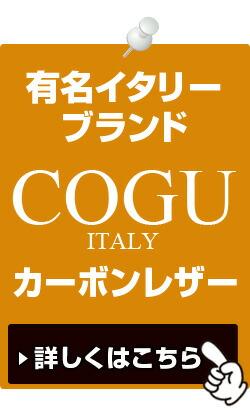 有名イタリーブランド COGU ITALY カーボンレザー