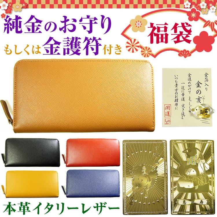 hot sale online 1f53a d9f46 金沢金箔 金運の2点セット超高級ブランド財布だけでも21,600円 ...