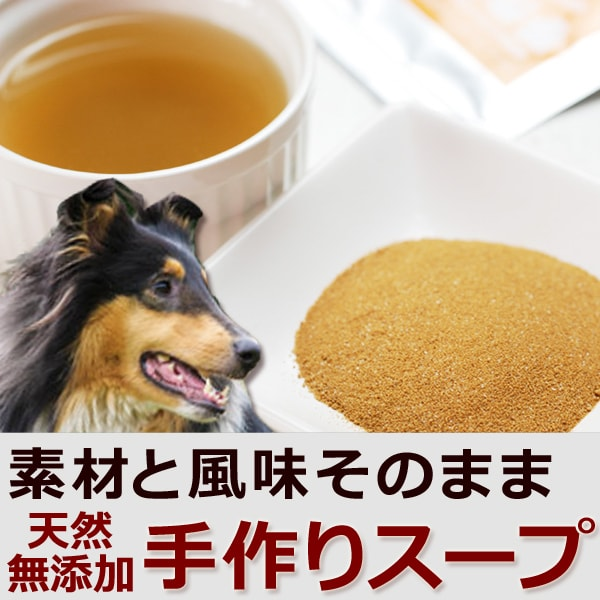 手作りスープ
