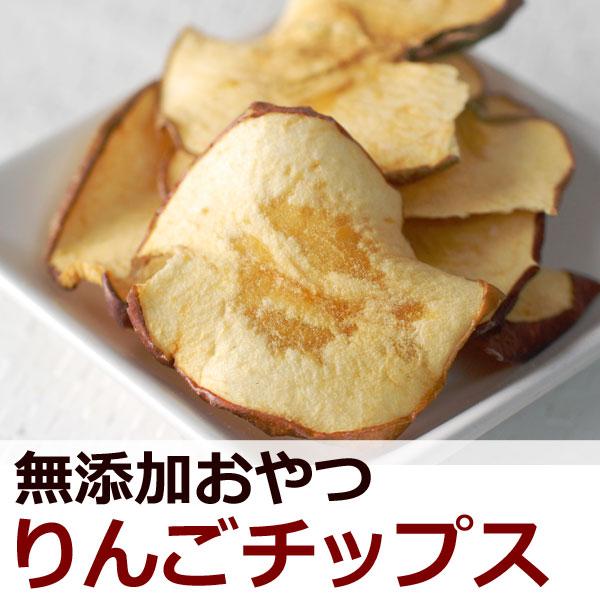 りんごチップス
