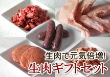 生肉ギフトセット