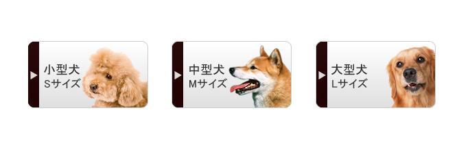 小型犬 Sサイズ/中型犬 Mサイズ/大型犬 Lサイズ