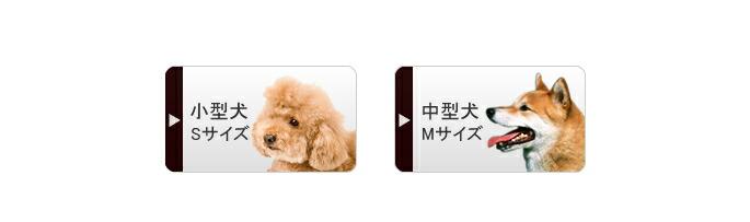 小型犬 Sサイズ/中型犬 Mサイズ