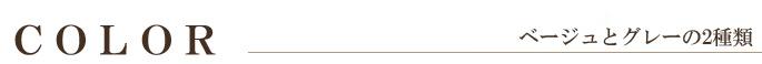 SHUマナーベルトのカラーはベージュとグレーの二種類!