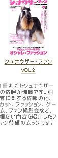 シュナウザー・ファン VOL.2