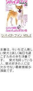 シバイヌ・ファン VOL.2