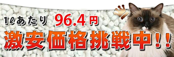1ℓあたり34.7円 最安値挑戦中!