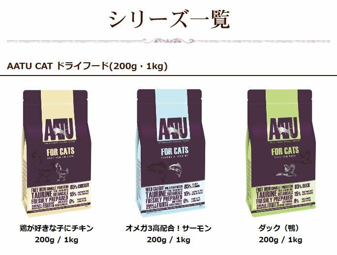 AATU CAT ドライフード シリーズ一覧