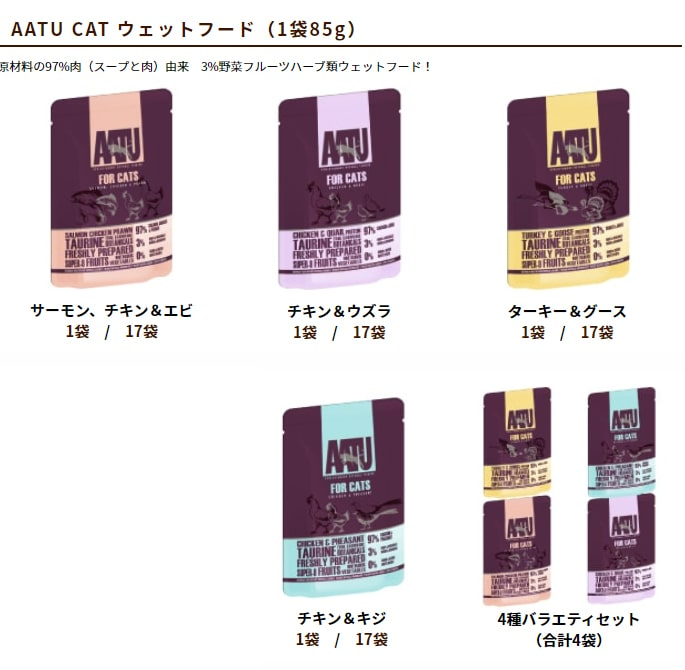 AATU CAT ウェットフード シリーズ一覧