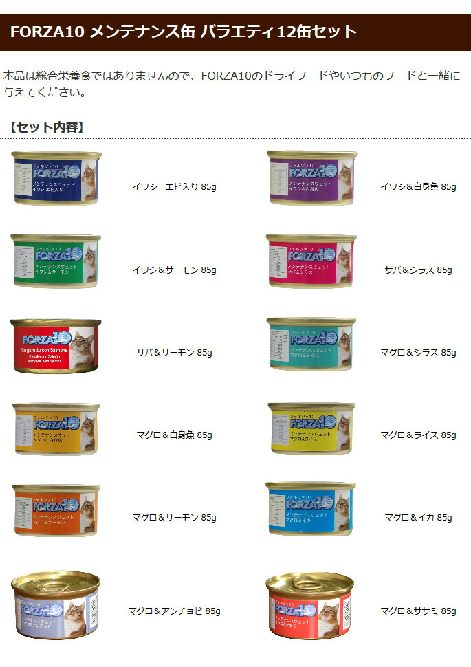 メンテナンス12缶セット