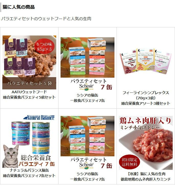 猫に人気の商品