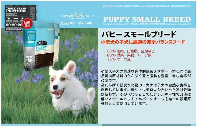 アカナ パピースモールブリード、小型犬の子犬に最適の完全バランスフード