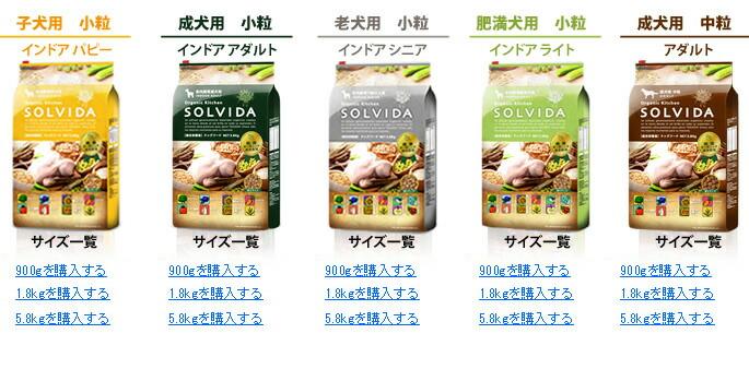 SOLVIDA商品一覧