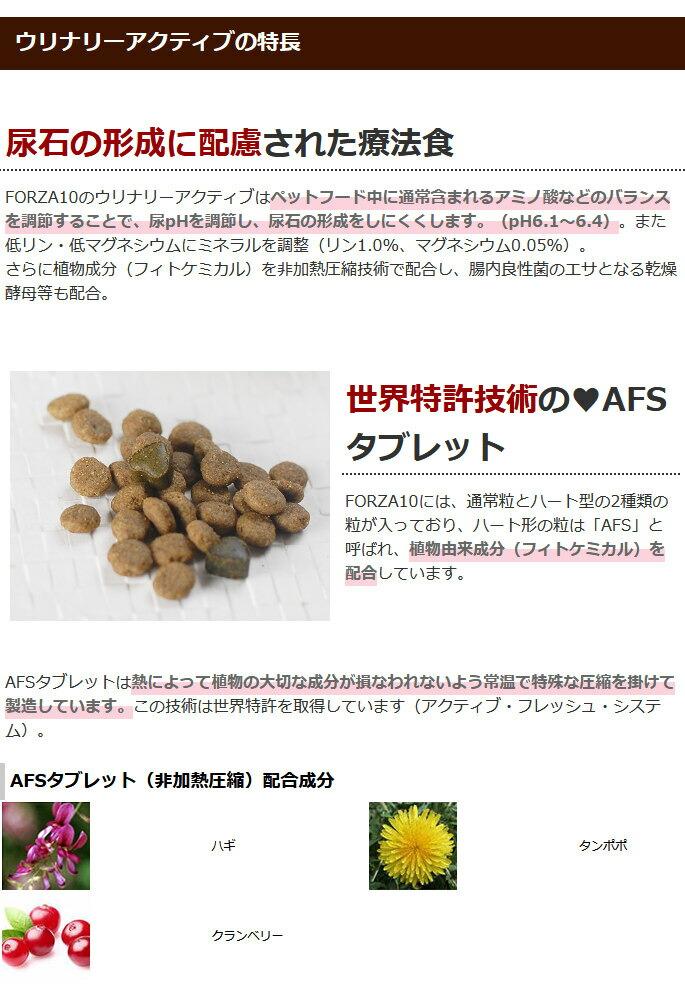 ウリナリーアクティブの特長 尿石 療法食