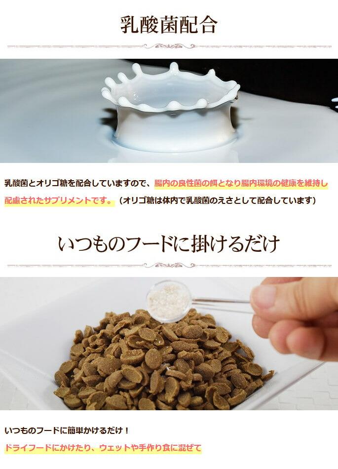 乳酸菌 オリゴ糖を配合 手作り食