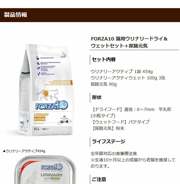 FORZA10 猫用ウリナリードライ ウェットセット 尿路元気