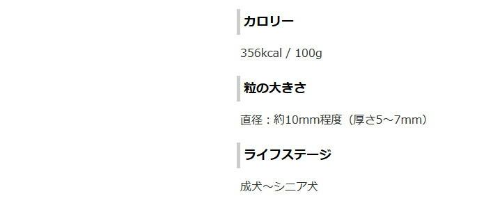 成犬用 カロリー 粒の大きさ