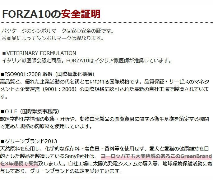 FORZA10の安全証明 安心安全