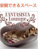 【犬 猫用ベッド】ファンタジスタ ラウンジ M