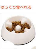 あわてて食べる子に KONONO ゆっくり食べれる食器