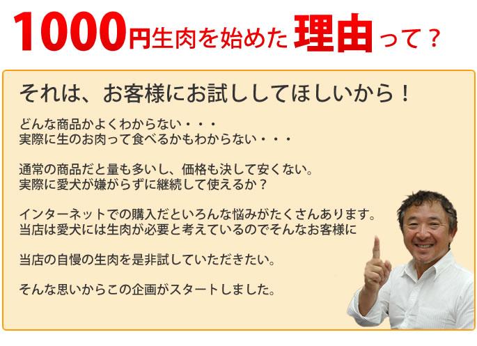 1000円生肉を始めたわけ