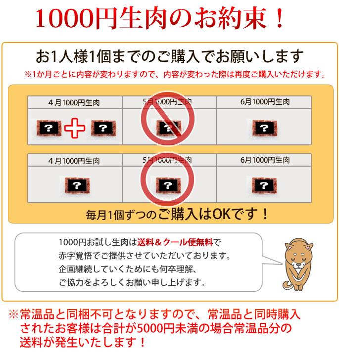 1000円生肉のお約束!