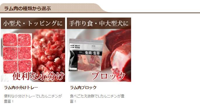 ラム肉の種類から選ぶ