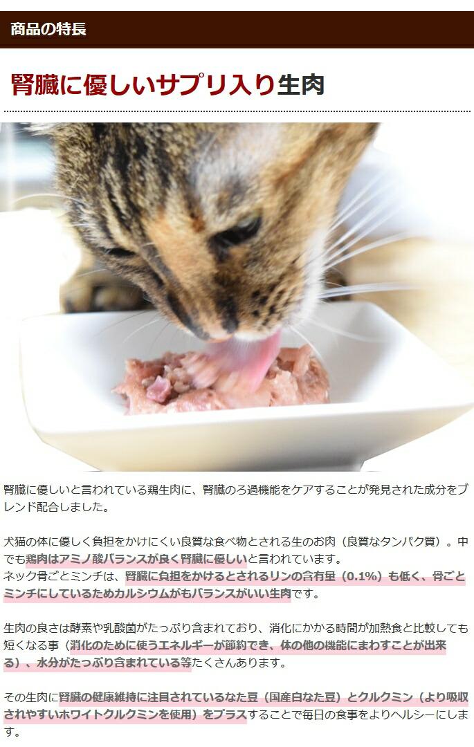 腎臓に優しいサプリ入り生肉