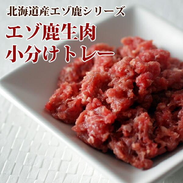 エゾ鹿生肉 小分けトレー