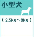 小型犬(2.5kg〜8kg)