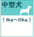 中型犬(8kg〜20kg)