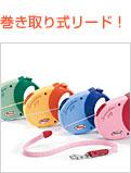 伸縮リード/フレキシノード ミニ コード3m超小型犬 猫用 ュ8kg