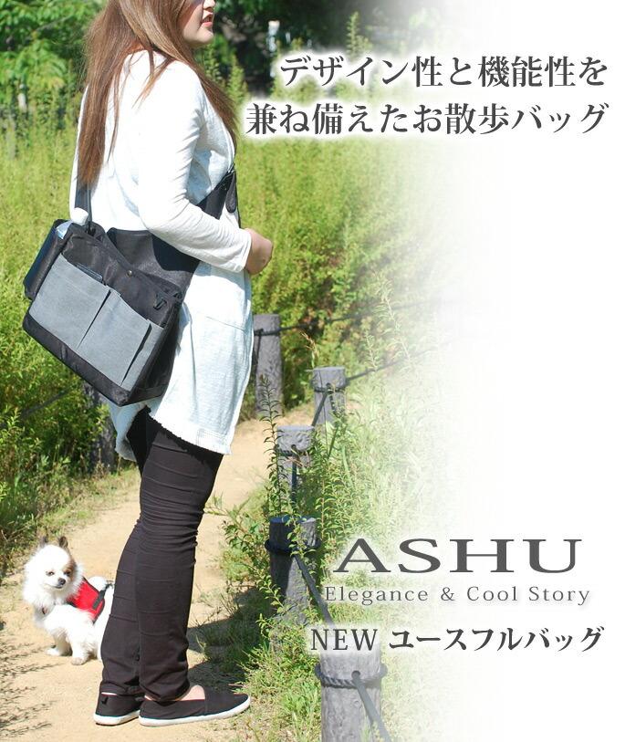 NEW!ASHUユースフルバッグ