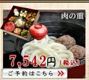 豪華さ・食いつき・大満足 犬用おせち肉の重と年越しうどんのセット 一段 9品目